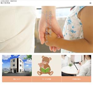 日本重症心身障害児支援協会多機能型ステーション望